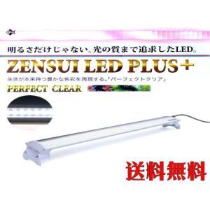 【送料無料】ゼンスイ LEDプラスパーフェクトクリアー60cm 管理80|aquacraft