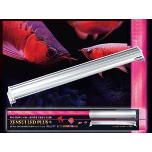 ゼンスイ【LEDプラス90cm ビューティールクス】LED照明 管理120|aquacraft