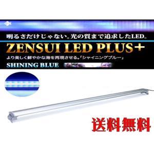 ゼンスイ【LEDプラス90cm シャイニングブルー】LED照明 管理120|aquacraft