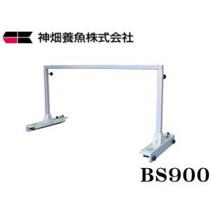 カミハタ【アーチスライドBS900】90cm水槽用 管理120|aquacraft