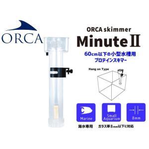 レッドシー【オルカスキマーミニットII】 管理60|aquacraft
