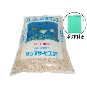 【同梱包不可】サンゴサービス【珊瑚砂15kg Lサイズ】 管理120|aquacraft