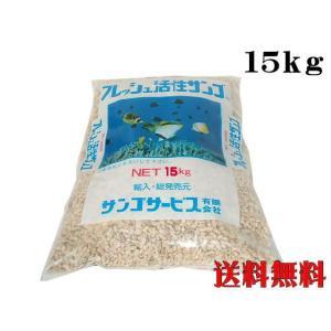 【同梱包不可】サンゴサービス【珊瑚砂15kg LLサイズ】 管理120|aquacraft
