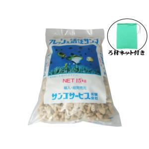 【同梱包不可】サンゴサービス【珊瑚砂15kg LLLサイズ】 管理120|aquacraft