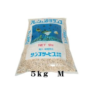 【同梱包不可】サンゴサービス【珊瑚砂5kg Mサイズ】 管理80|aquacraft