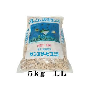 【同梱包不可】サンゴサービス【珊瑚砂5kg LLサイズ】 管理80|aquacraft