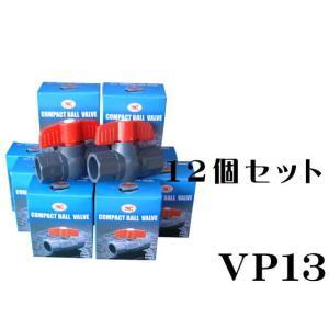 ■コンパクトボールバルブ13A/12個   塩ビ管用VP13A(JIS規格)/12個セット オーバー...