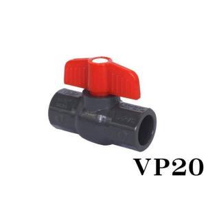 ■コンパクトボールバルブ20A   塩ビ管用VP20(JIS規格) オーバーフロー水槽の流量調整など...