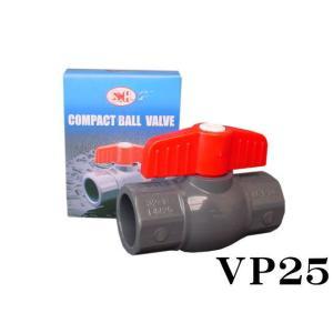 ■コンパクトボールバルブ25A  塩ビ管用VP25(JIS規格) オーバーフロー水槽の流量調整などに...