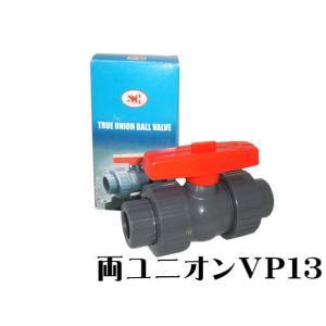 ■両ユニオンボールバルブ13A  ■両ユニオン塩ビ管用VP13(JIS規格) オーバーフロー水槽の流...