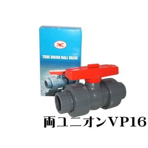 ■両ユニオンボールバルブ16A  両ユニオン塩ビ管用VP16(JIS規格) オーバーフロー水槽の流量...