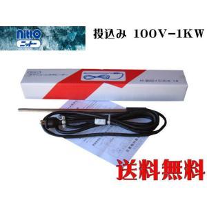 日東機材【チタンヒーター 100V1kW】投げ込み式 チタニューム水中ヒーター 管理80|aquacraft