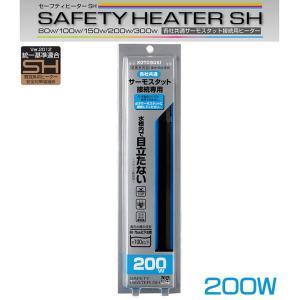 コトブキ【セーフティヒーターSH200W】各社サーモスタット接続可能 管理60|aquacraft