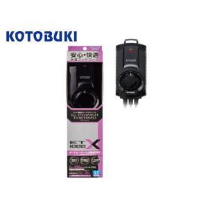コトブキ【ICパワーサーモ ET-1000X】サーモスタット 管理60|aquacraft