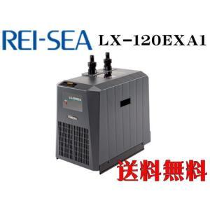 【取寄商品】 レイシー 【小型循環式クーラー LX-120EXA1】水量500L以下 管理140|aquacraft
