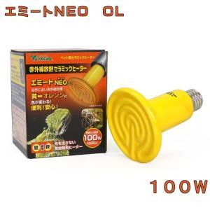 ビバリア【エミートNEO CL 100W】爬虫類用ヒーター 60〜90cmケージ 管理60 aquacraft