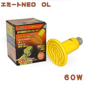 ビバリア【エミートNEO CL 60W】爬虫類用ヒーター 60cmケージ 管理60 aquacraft
