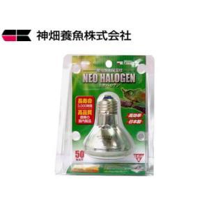 ■カミハタ ネオハロゲン50W    爬虫類の保温用として作られた、日本製のハロゲンランプです。  ...