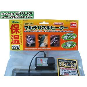 ビバリア マルチパネルヒーター 32W 爬虫類用ヒーター 管理60|aquacraft