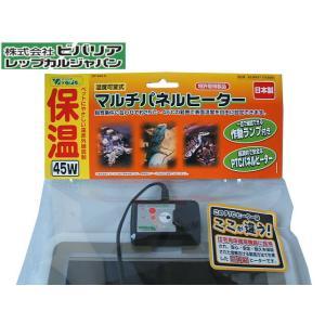 ビバリア【マルチパネルヒーター 45W】爬虫類用ヒーター 管理80 aquacraft