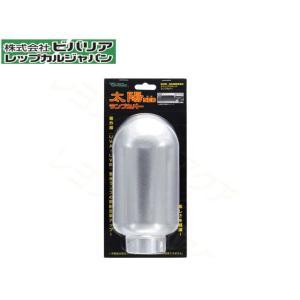 ■太陽NEO専用ランプカバー  紫外線照射UPカバー クリップスタンド太陽NEO専用のランプカバーで...