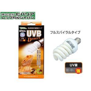 ビバリア スパイラル UVBデザート 26W 管理60
