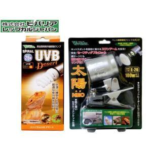 ビバリア スパイラル UVBデザート 26W クリップスタンド 太陽NEO セット 管理60|aquacraft