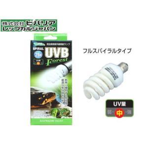 ビバリア スパイラル UVBフォレスト 26W 管理60|aquacraft
