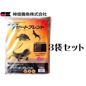 【同梱包不可】カミハタ デザートブレンド6kgx3袋 管理120  aquacraft