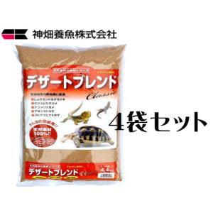 ■カミハタ デザートブレンドクラシック4.4kg/4袋   ※同梱包不可商品です。 複数お買い上げの...