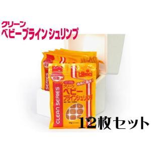 キョーリン 冷凍餌 ベビーブラインシュリンプ 50g 12枚 クール60