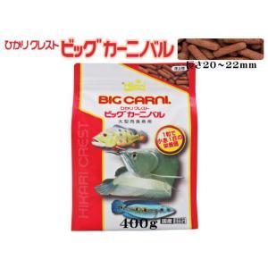 キョーリン【クレストビッグカーニバル400g】浮上性 大型肉食魚用 管理60|aquacraft