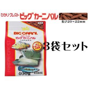 キョーリン【クレストビッグカーニバル400g 3袋】浮上性 大型肉食魚用 管理60|aquacraft
