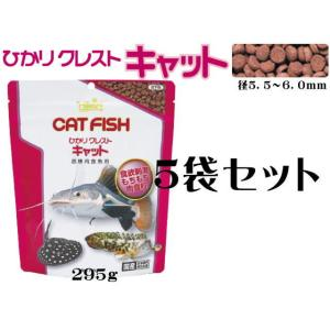 キョーリン【クレストキャット295g 5袋】沈下性 大型なまず類・底棲肉食魚用 管理60 aquacraft