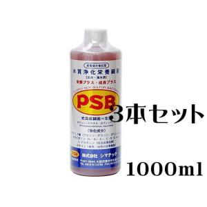 商品名:PSBプラス・プラス 1Lx3本 ■同梱包不可商品  天然ビタミン栄養細菌バクテリア 従来の...