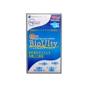 サンミューズ【バイオアルティー 2g】休眠バクテリアを即浄化 管理60|aquacraft
