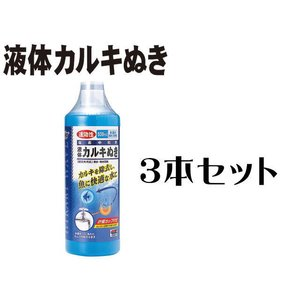 キョーリン【液体カルキぬき 500mx3本】即効性塩素中和剤 管理60|aquacraft