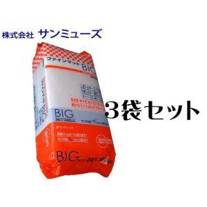 【同梱包不可】サンミューズ【ファインマットBig 3袋】 管理80|aquacraft