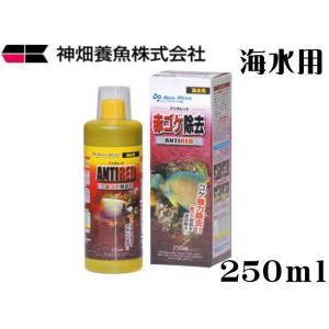 カミハタ【アンチレッド 250mL】赤ゴケ除去剤 管理60 aquacraft