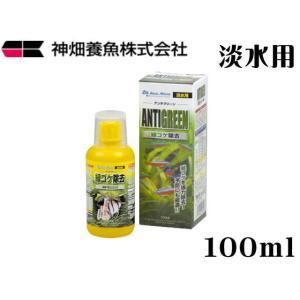 カミハタ【アンチグリーン 100mL】緑コケ除去剤 管理60  aquacraft