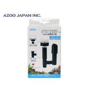 アズー【サーフェーススキマー】油膜取り 管理60 aquacraft