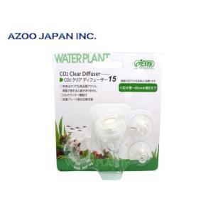 アズー【CO2クリアディフューザー15】CO2カウンター機能付き 管理60 aquacraft