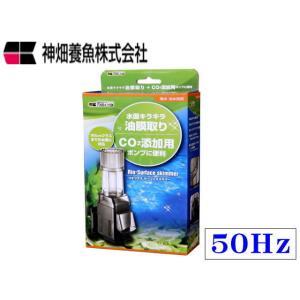 カミハタ リオプラスサーフェーススキマー (50Hz)の商品画像