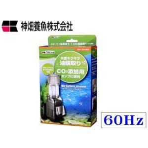 カミハタ【リオプラス サーフェススキマー60Hz】CO2添加ポンプ 管理60|aquacraft