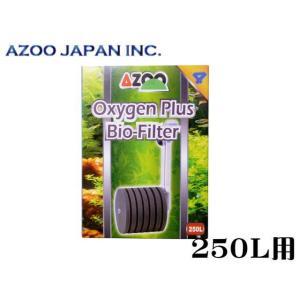 アズー【高酸素バイオフィルター#4】 管理60|aquacraft