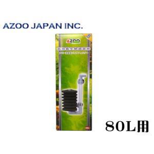 アズー【高酸素バイオフィルター#5】 管理60|aquacraft