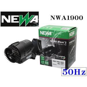 ナプコ【ネワウェーブ2 NWA1900/50Hz】水流ポンプ 流量毎分13.3L〜31.6L 管理60|aquacraft