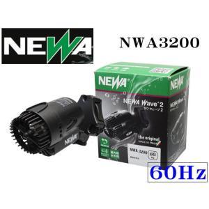 ナプコ【ネワウェーブ2 NWA3200/60Hz】水流ポンプ 流量毎分53.3L 管理60|aquacraft