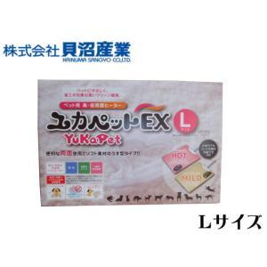 SALE価格 台数限定 貝沼産業 ユカペットEX  L 犬猫ヒーター 大型犬用 管理120