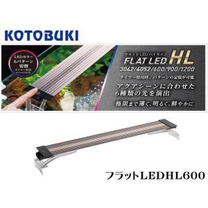コトブキ【フラットLED HL 600】60cm水槽用 6種類点灯LED照明 管理80|aquacraft